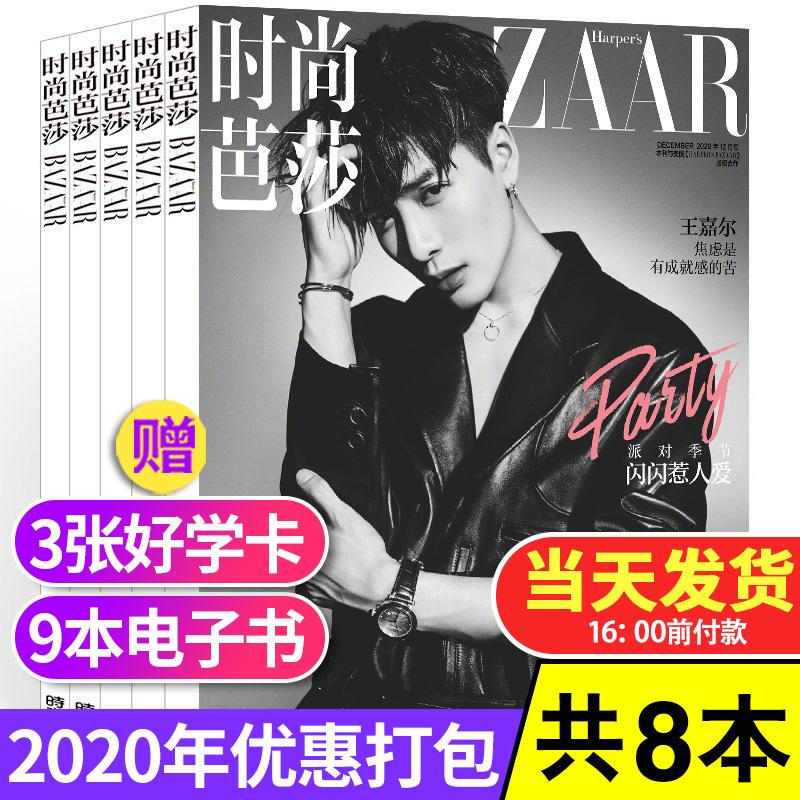 Fashion bazaar magazine in January / March 2020, 4 professional womens beauty and make-up skill magazines, ruilixinweimina series fashion magazines, clothing matching books