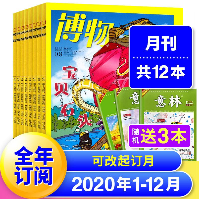 【送3本】博物杂志全年订阅2020年1-12月共12个月预定非2019年(改起订月联系客服)青少年科普百科全书博物君中小学生课外阅读物