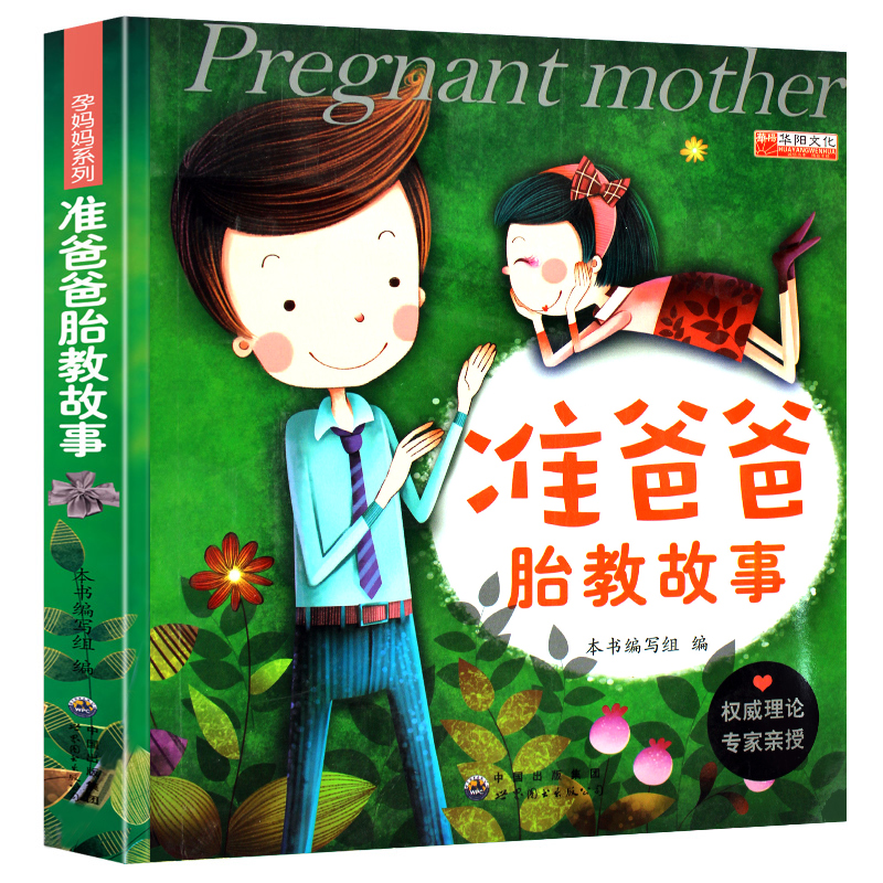 Stories of expectant fathers prenatal education: pregnancy assistance and preparation for pregnancy; pregnant womens pregnancy and childbirth; suitable books for pregnant women and babies