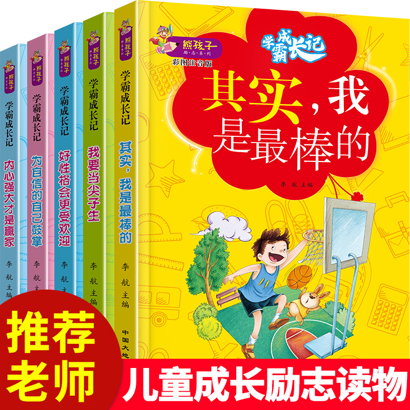 There are 5 volumes of Xuebas growth story. The teacher recommends extracurricular reading books for primary school students in grade 12 and grade 3. Inspirational growth story books for 8-9-10-11-year-old bear children