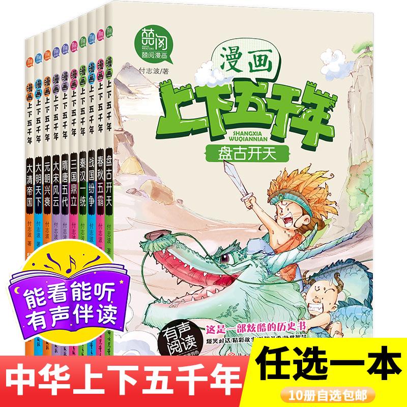 【任选1本】漫画上下五千年写给儿童的中国历史故事书青少年趣味科普百科全书十万个为什么一二三四五六年级小学生课外阅读正版书