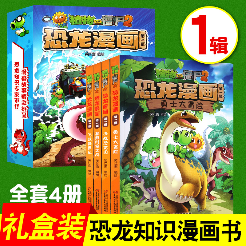 Plants vs. Zombies 2 dinosaur comic books complete set of 4 volumes Volume 1: fight through time and space battle dinosaur garden leap Jurassic