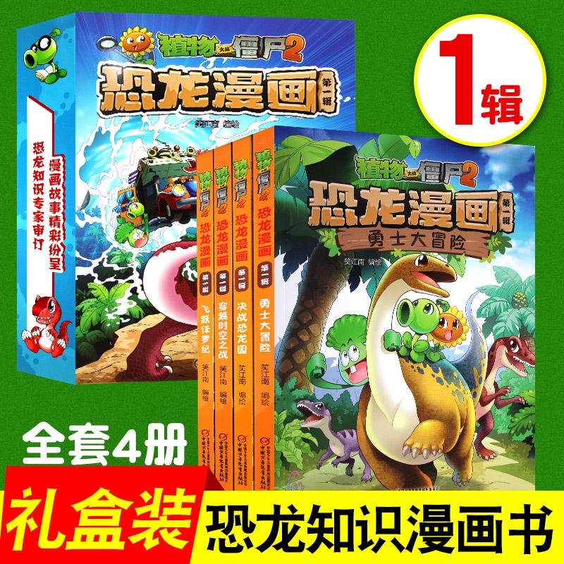 植物大战僵尸2 恐龙漫画书全套4册第一辑穿越时空之战决战恐龙园飞跃侏罗纪6-12岁儿童小学生课外阅读历史成语科学爆笑漫画书绘本