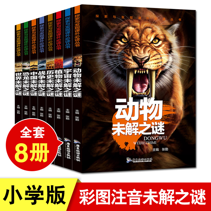 Eight volumes of unsolved mysteries of the world exploration and discovery extracurricular reading series universe dinosaur book animal and plant history unsolved mysteries childrens Encyclopedia childrens 100000 why Primary School Science Encyclopedia childrens books