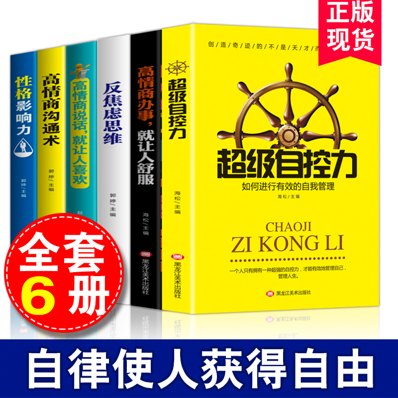 Super self control, success, inspirational book, full set of 6 volumes, high EQ service is to make people comfortable, high EQ communication skill, anti anxiety thinking, interpersonal interaction, eloquence training, best seller list of EQ