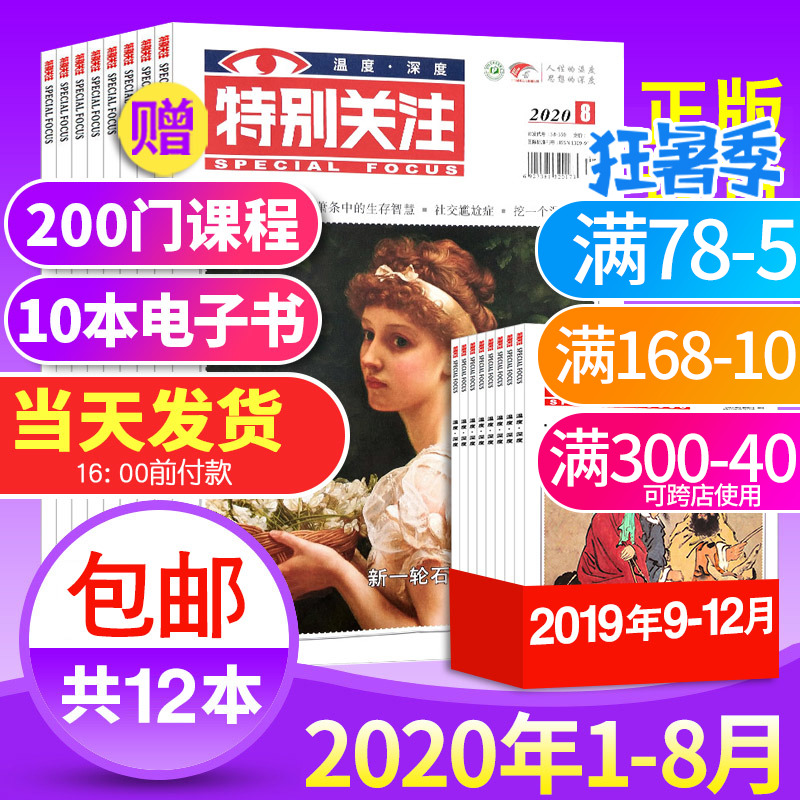 [12 in total] special attention magazine: 1 / 2 / 3 / 4 / 5 / June 2020 + July December 2019 package young readers literature Abstract periodical mature mens non-2020 binding subscribed periodical