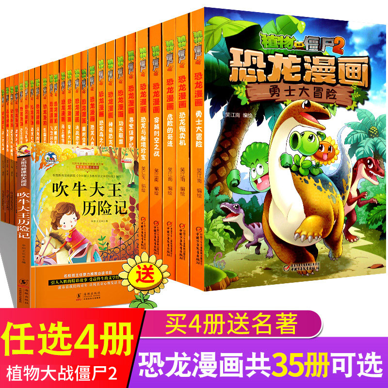 [optional 4] plants vs zombies 2 complete works of dinosaur comic books 35 volumes of dinosaur dream ball 7-8-12 years old childrens cartoon animation humor popular science Dinosaur Planet dinosaur Jurassic picture book extracurricular story book for primary school students