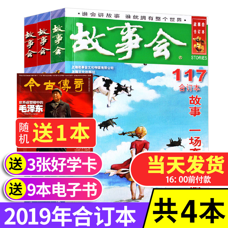 [16 issues, 6 books in total] volume 112 / 113 / 115-117 of story fair in 2019 + 1 collection of leisure folktale journals novels, books, life story readers, Story Club magazine bound edition