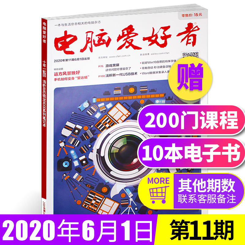 Computer enthusiast magazine, No.9, 2020, computer software and hardware, computer knowledge journal chart book