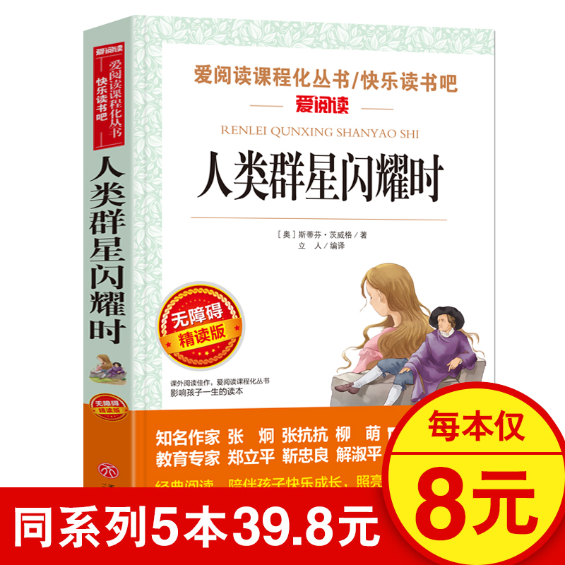 [5 books in the same series 39.8] love reading when the stars shine, barrier free intensive reading version of the new Chinese curriculum standard synchronous reading materials