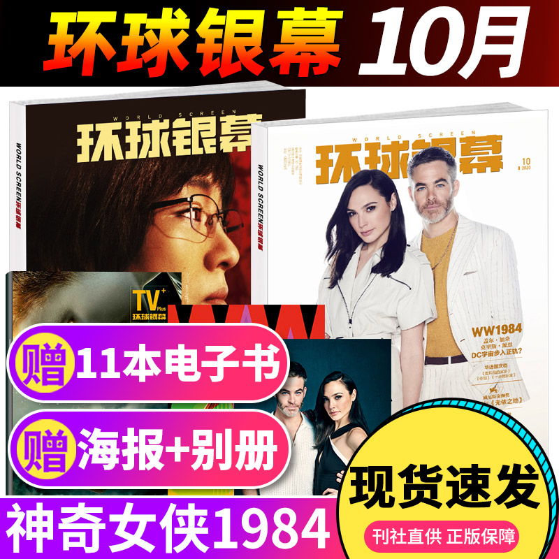 [spot quick release] global screen magazine in October 2020 with poster + TV special volume magic woman swordsman 1984 Chinese womens volleyball team won the title of Naoto banzawa 2 global film and television periodical fan review film news magazine