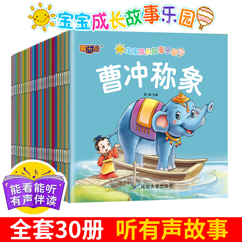 A complete set of 30 color pictures and large character phonetic version of joy bear growing up story Park Cao Chong said that children like Tadpoles Looking for their mother can read with sound, parents who can see, listen and speak can read bedtime fairy tales and read storybooks independently