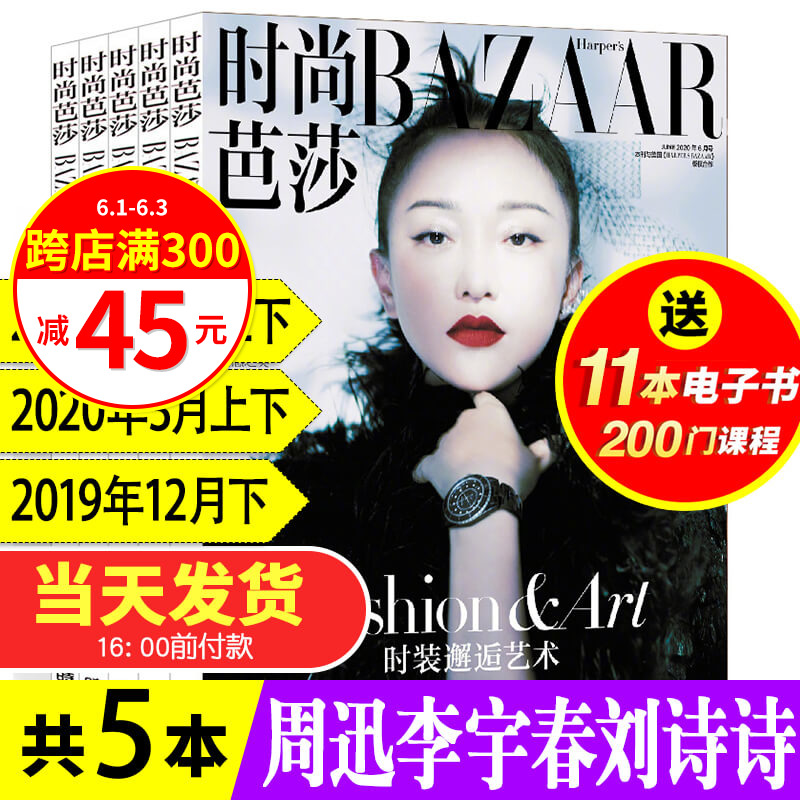 Fashion bazaar magazine in January / March 2020, 4 professional womens beauty and make-up skill magazines, ruilixinweimina series fashion magazines, clothing matching books