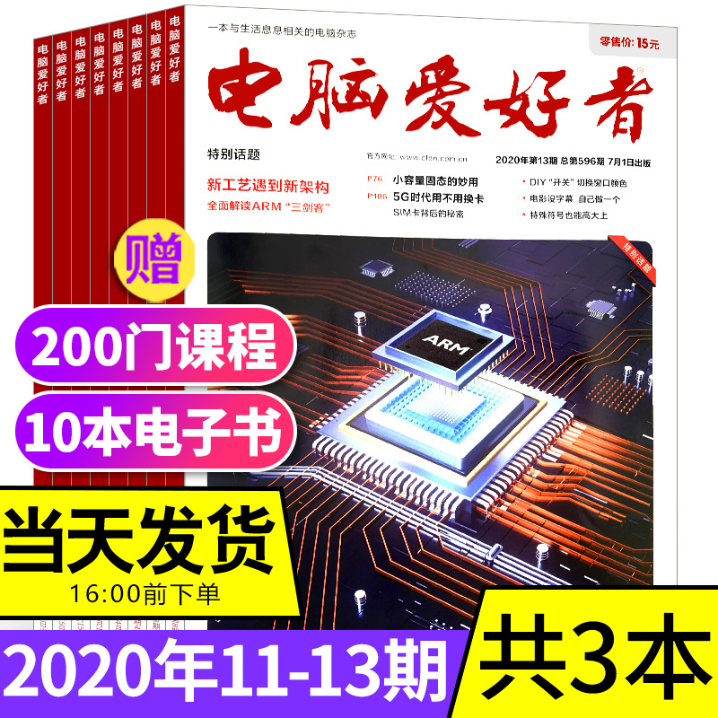 2 yuan / PC Enthusiast Magazine, 20 issues 2019 + 19 / 21 / 23 / 24 issues 2017, 4 copies of 9 packaged computer software and hardware computer knowledge journal books