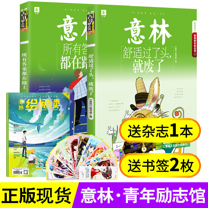 [send magazine + bookmark] all the answers in Yilin youth inspirational hall are on the road + comfortable and over head, the whole set of 2 packed composition materials accumulation learning methods are discarded, and the full score composition guidance book for junior and senior high school students is updated