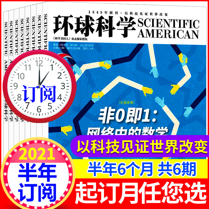 [six issues for half a year subscription] global Journal of Science in January 2021 / 2 / 3 / 4 / 5 / 6, a total of six books are scheduled for science and technology development trend and popularization of scientific knowledge in China
