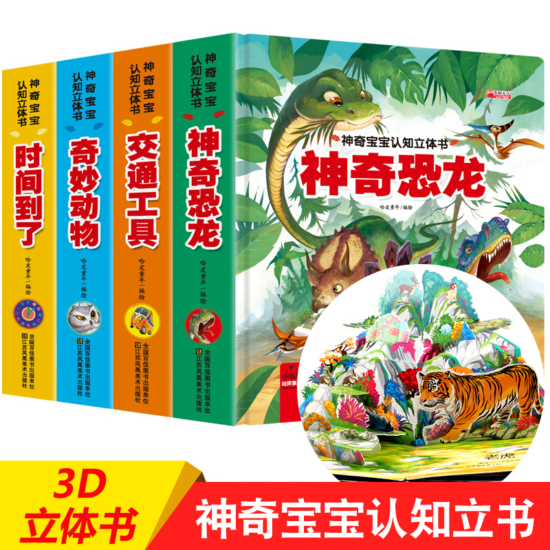 Magic Baby cognitive stereo book complete set of 4 volumes 3D scene children cant tear early education enlightenment Book Magic dinosaur vehicle wonderful animal time its 3-6 years old babys puzzle toy stereo Book touch book