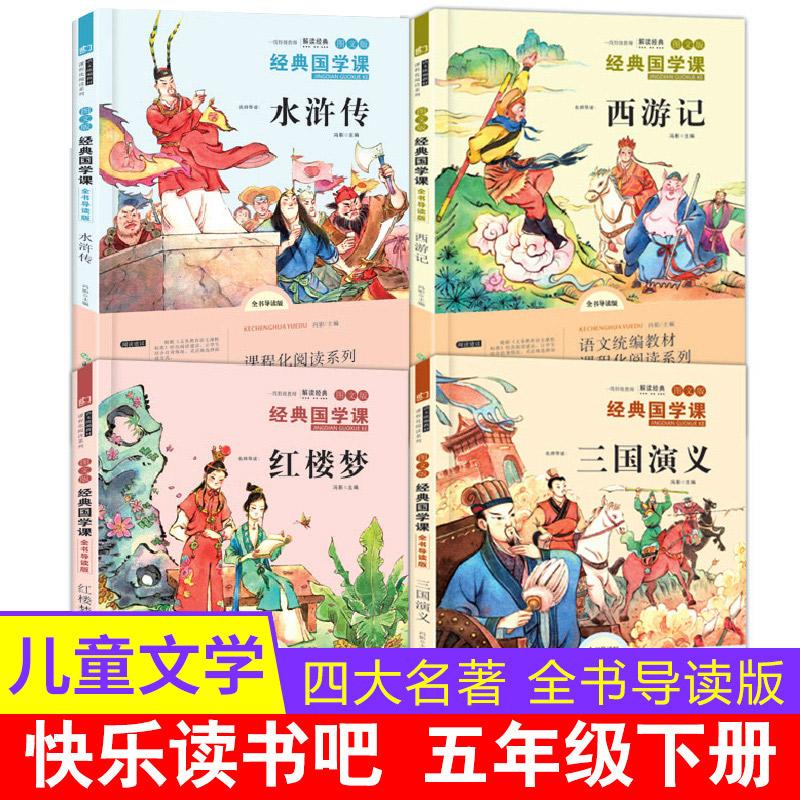 全4冊の中国四大名著西遊記/紅楼夢/三国演義/水滸伝楽しく本を読みましょう。国語の編集教材の課程化はシリーズの5年生を読みます。