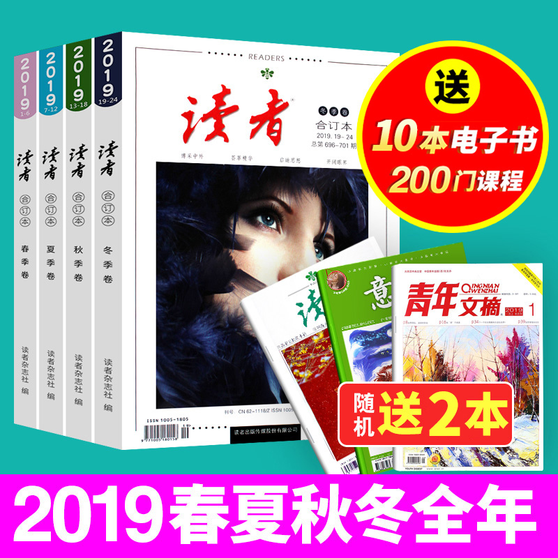 [2 copies for free, 4 copies in total] readers Book: 2020 spring volume + 19 winter volume + 2 journal magazines; junior and senior high school students composition material guidance reading training; non subscription youth Yilin literature Abstract extracurricular reading