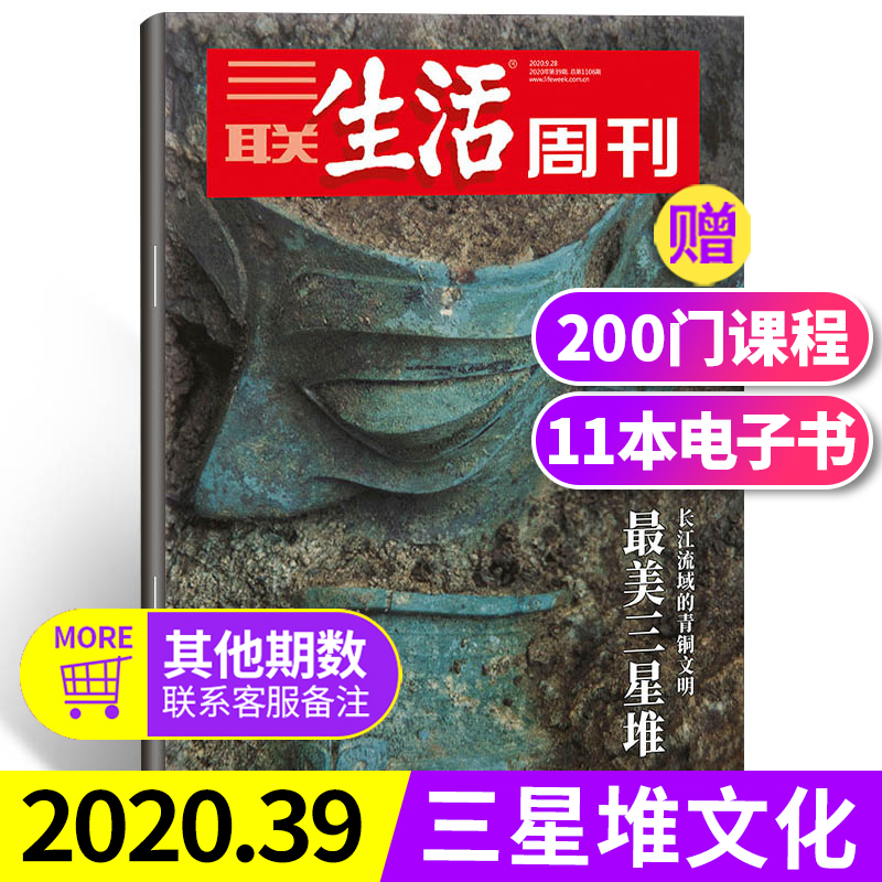 Sanlian Life Weekly, June 22, 2020, the 25th issue, the 1092nd issue in total, who is the current news review journal on the air outlet of live broadcast