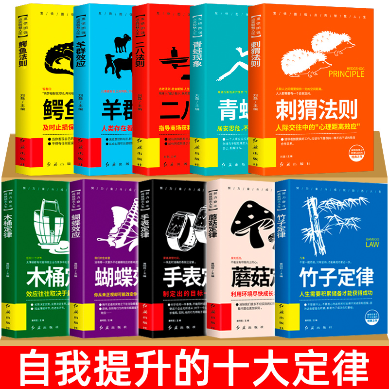 Strive hard to achieve a full set of inspirational life 10 volumes of 28 rules frog phenomenon crocodile law bamboo law butterfly effect hedgehog law mushroom law bucket law sheep effect psychology success bestseller