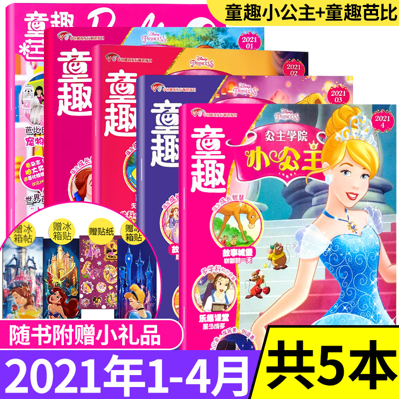 [send 1 book, 3 copies in total] childrens fun little princess magazine September / October 2020 + send childrens fun Barbie Princess College 2-3-4-5-6-year-old girl cartoon story puzzle game logical thinking left and right brain training book