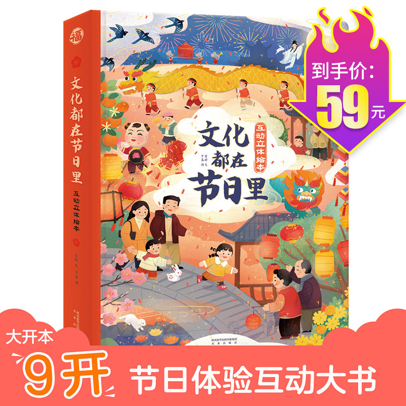 Culture is in festivals 3-10 year-old childrens three-dimensional Festival interactive three-dimensional picture books popular science knowledge turn books Chinese traditional culture festival books folk knowledge solar terms legend story picture books children 3D three-dimensional early teaching