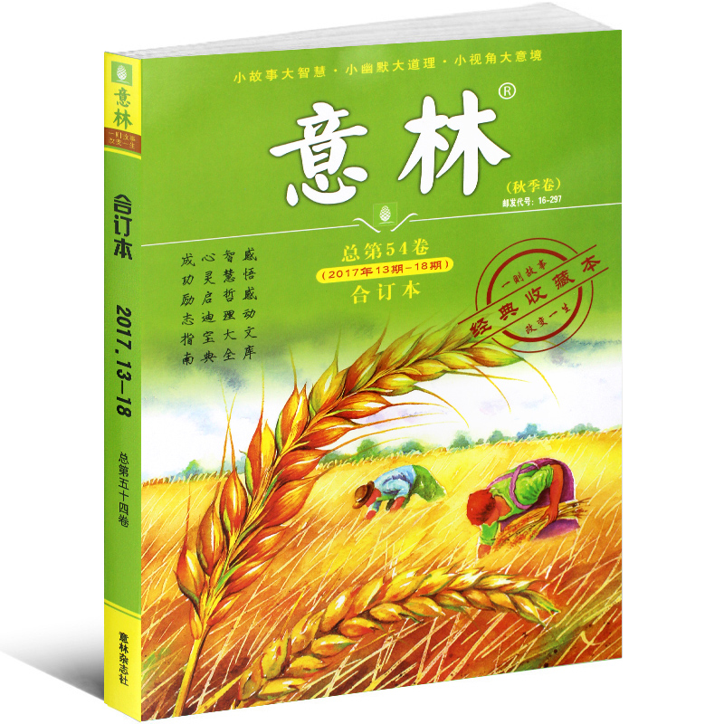 Yilin bound volume 17 autumn volume 13-18 total volume 54 young readers literary abstracts periodical magazine classic collection a story changes a lifetime full score composition material model 2017 free of mail