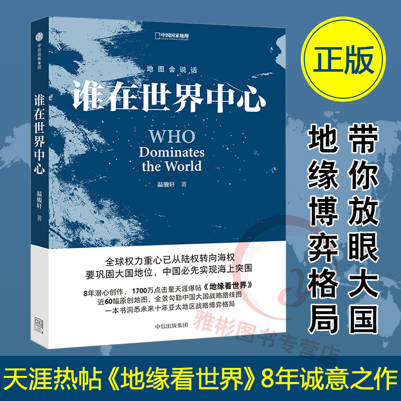 Who can talk about Chinas national geographic map? Wen junxuan, the world center, wrote a book on geopolitics, a best-selling book with insight into the strategic game pattern of the Asia Pacific region in the next decade