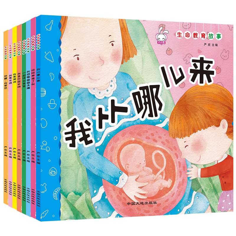 Life education story full set of 8 volumes where do I come from? 0-3-6-year-old childrens sex education enlightenment picture book kindergarten children read bedtime story book together. I am a girl boy kindergarten small class middle class early education story book