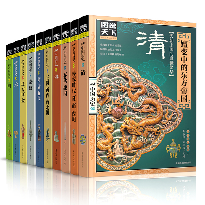 A complete set of 10 volumes of Chinese history in the legend era Xia, Shang, Western Zhou, Warring States, southern and Northern Dynasties, Sui, Tang, song, yuan, Ming, Qing, Qin, Han, Three Kingdoms, two Jin Dynasties, 5000 years of Chinese general history, ancient Chinese history and modern history