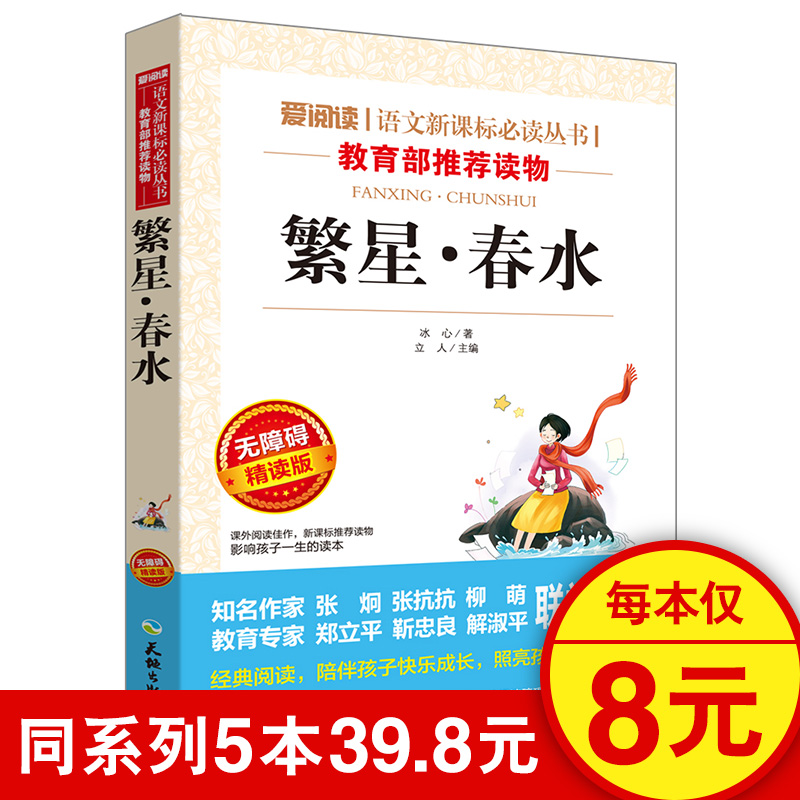 [5 books in the same series 39.8] love reading Fanxing · Chunshui barrier free intensive reading edition recommended reading materials of Chinese New Curriculum Standard
