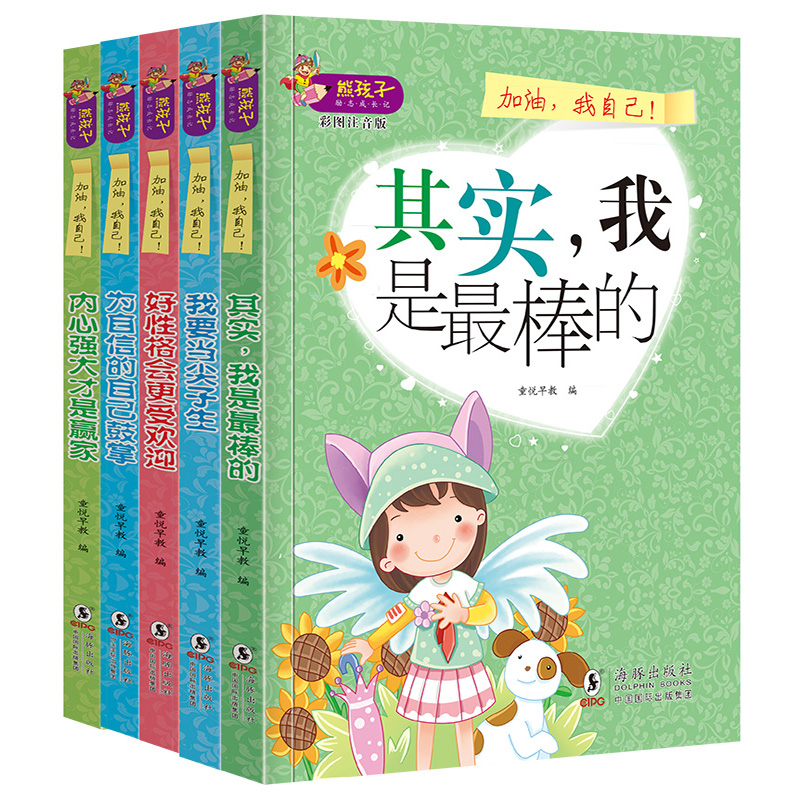 Five volumes. Actually, Im the best bear child. Inspirational growth. Come on, my own voice edition. One, two, three, four, five, six grade students. Reading story books is the winner. 6-8-12-year-old childrens literature inspirational books are the winner