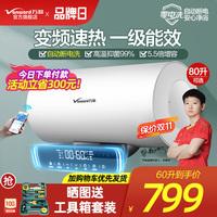 万和Q6S电热水器电家用60升卫生间储水式小型50L洗澡速热节能80L