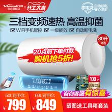 万和Q6S电热水器电家用60升卫生间储水式小型80L洗澡速热一级节能