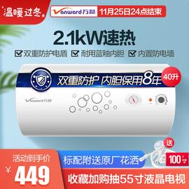 万和40升Q1储水式速热电热水器电家用卫生间50L洗澡小型即热式60L图片