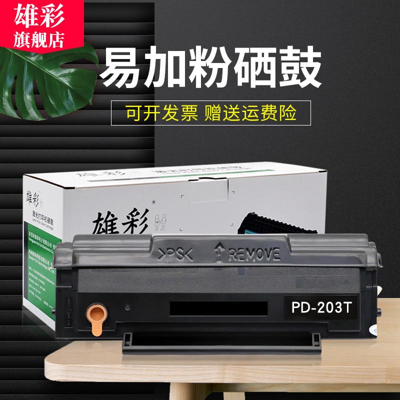 雄彩适用奔图/PANTUM P2228黑白激光打印机硒鼓晒鼓油墨盒碳粉盒 p2206nw m6202/nw m6603nw一体机墨粉PD-213