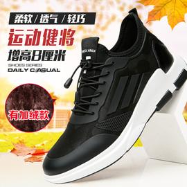 卓高乐秋冬季男士增高鞋男式8cm透气运动鞋休闲鞋内增高男鞋10cm