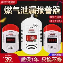 家用燃气报警器厨房煤气罐天然气液化气可燃气体漏气泄漏消防认证