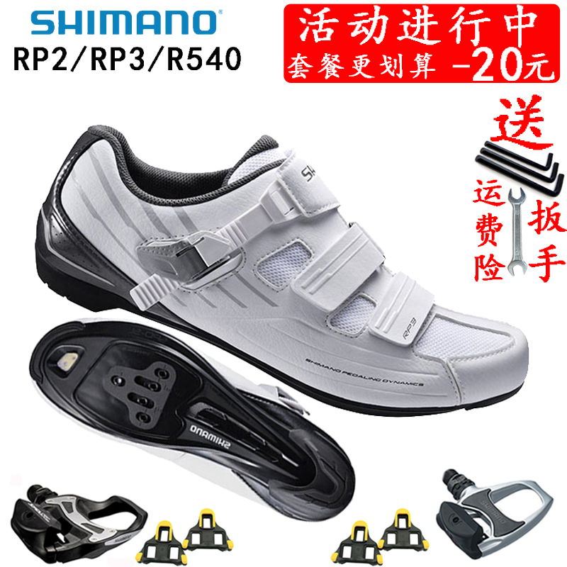 禧玛诺公路锁鞋山地骑行鞋rp2rp3锁鞋自行车鞋公路车锁鞋锁踏套装