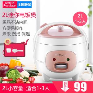 荣事达2l升电饭煲电饭锅迷你家用正品小容量1人-2人-3人普通机械