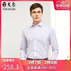 雅戈尔男士长袖衬衫春季新款商务休闲纯棉DP免烫白紫条纹衬衣1801