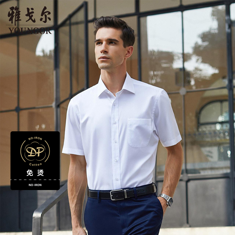 Youngor 2020 summer men's official DP no iron short sleeve shirt business leisure cotton loose shirt a532