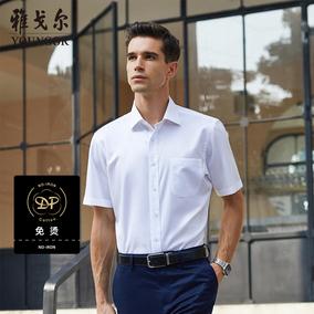 雅戈尔2020夏季男士官方dp免烫衬衫