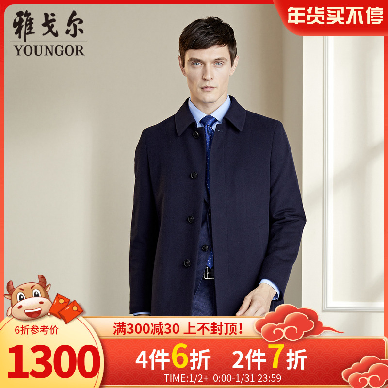 Youngor woolen coat autumn and winter new style men's business casual wool cashmere lapel thick coat 1683