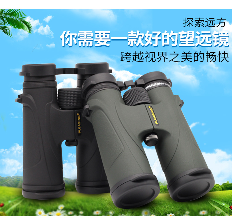 新升级悦目8×32 8 10×42 观鸟观星演唱会钓鱼防水ED双筒望远镜