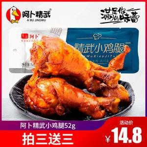 【拍3发6袋】武汉特产零食真空小鸡腿