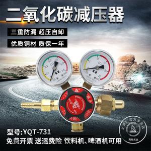 上减牌YQT-731二氧化碳减压器上海减压器厂稳压器调 减压阀压力表