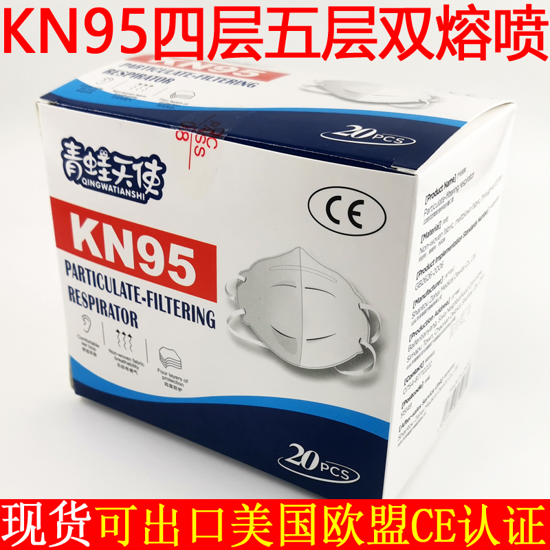 Kn95 mask with four layers and five layers built in exportable white list