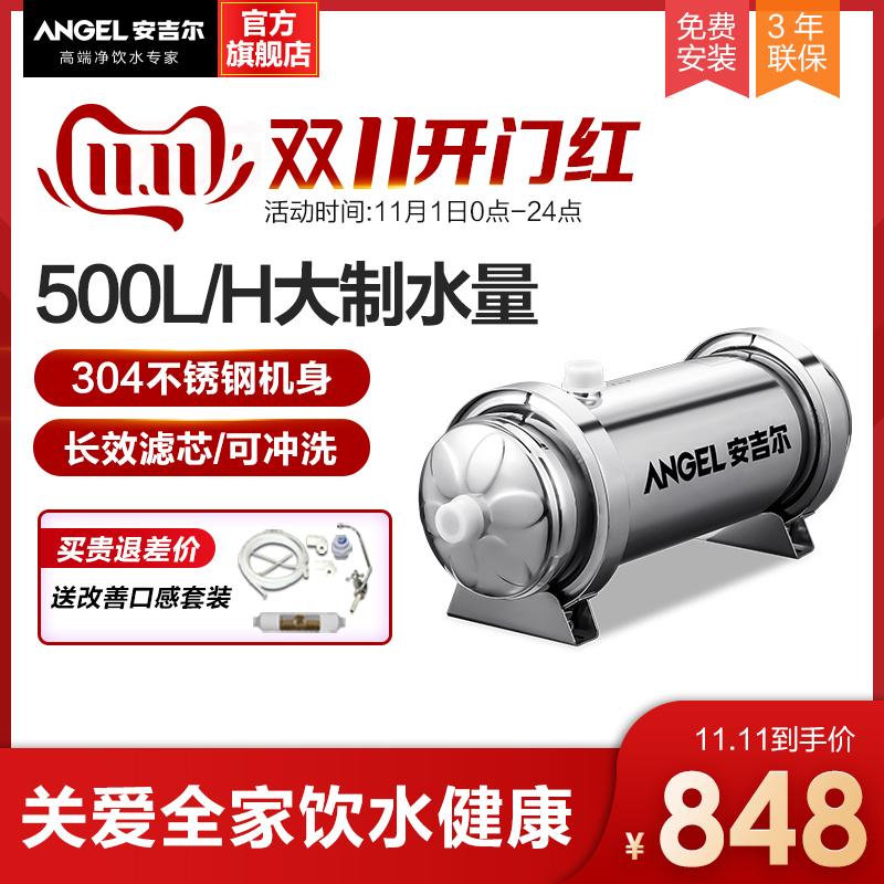 安吉尔净水器家用净水机厨房过滤器自来水不锈钢超滤SA-UFS500